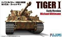 フジミ模型 1/72ドイツ タイガー戦車I型 初期型 ミハエル・ヴィットマン