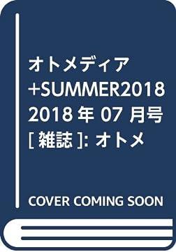 オトメディア+SUMMER2018 2018年 07 月号 [雑誌]: オトメディア 別冊