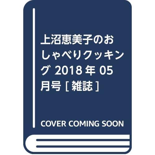 上沼恵美子のおしゃべりクッキング 2018年 05 月号 [雑誌]