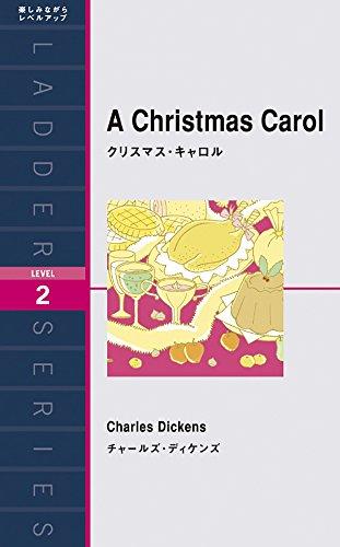 クリスマス・キャロル A Christmas Carol (ラダーシリーズ Level 2)の詳細を見る