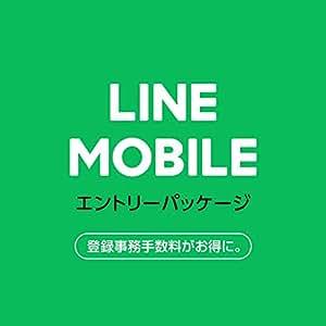 【5,000ポイントバック+新・月300円キャンペーン実施中(月額基本料300円~)】LINEモバイル エントリーパッケージ ソフトバンク・ドコモ対応SIMカード データ通信(SMS付き)/音声通話 [iPhone/Android共通]