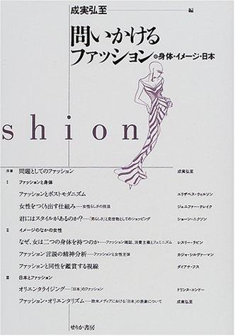 問いかけるファッション―身体・イメージ・日本の詳細を見る