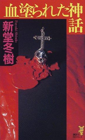 血塗られた神話 (講談社ノベルス)