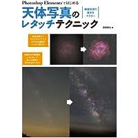 Photoshop Elementsではじめる天体写真のレタッチテクニック: 画像処理の基本をマスター