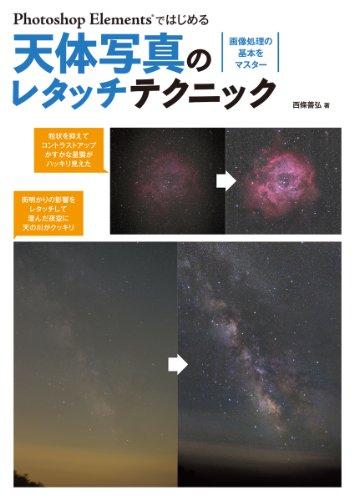 Photoshop Elementsではじめる天体写真のレタッチテクニック: 画像処理の基本をマスターの詳細を見る