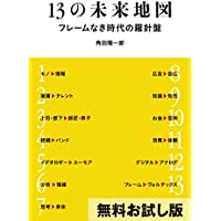 13の未来地図 フレームなき時代の羅針盤【無料お試し版】