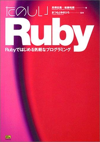 たのしいRuby―Rubyではじめる気軽なプログラミングの詳細を見る