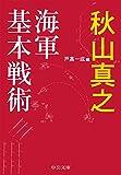 海軍基本戦術 (中公文庫)