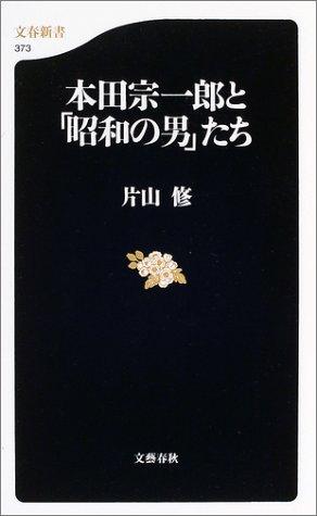 本田宗一郎と「昭和の男たち」 (文春新書)の詳細を見る