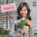幸福ゆき (MEG-CD)