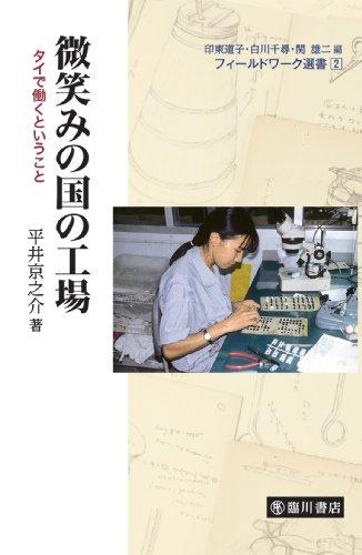 微笑みの国の工場: タイで働くということ (フィールドワーク選書)