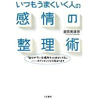 いつもうまくいく人の感情の整理術 三笠書房 電子書籍