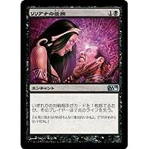 MTG 黒 日本語版 リリアナの愛撫 M11-103 アンコモン