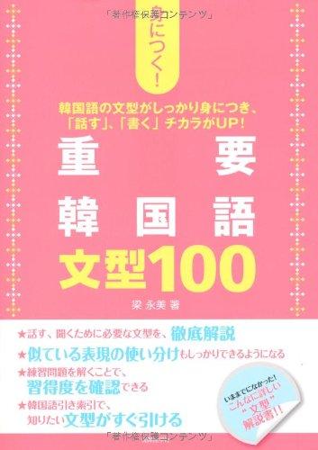 身につく! 重要韓国語文型100の詳細を見る