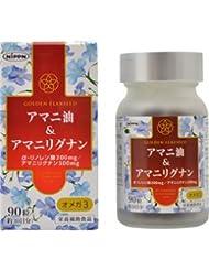【日本製粉】アマニ油&アマニリグナン 90粒 ×5個セット