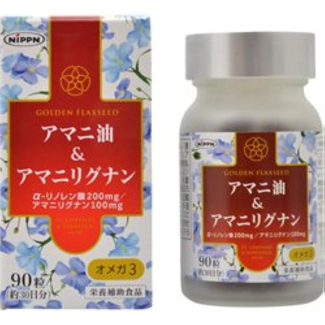 合理的がっかりした前部【日本製粉】アマニ油&アマニリグナン 90粒 ×5個セット