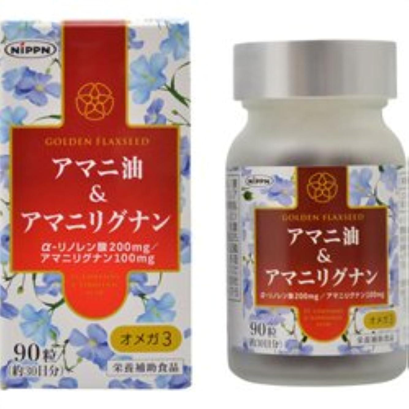 航空機ミキサー来て【日本製粉】アマニ油&アマニリグナン 90粒 ×5個セット