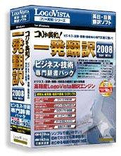 コリャ英和!一発翻訳 2008 ビジネス・技術専門辞書パック for Win