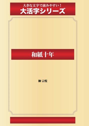 [画像:和紙十年(ゴマブックス大活字シリーズ)]