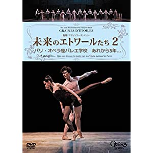 未来のエトワールたち2 パリ・オペラ座バレエ学校 あれから5年… [DVD]