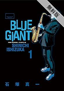 BLUE GIANT(1)【期間限定 無料お試し版】 (ビッグコミックス)