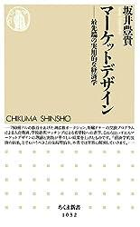 マーケットデザイン: 最先端の実用的な経済学 (ちくま新書)