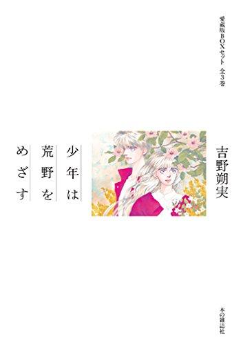 愛蔵版BOXセット 少年は荒野をめざす 全3巻【分売不可】