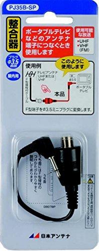 日本アンテナ 整合器 75Ω(F型)⇔75Ω(ミニプラグ) PJ35B-SP