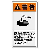 846-69 PL警告表示ラベル タテ小 警告 腐食性