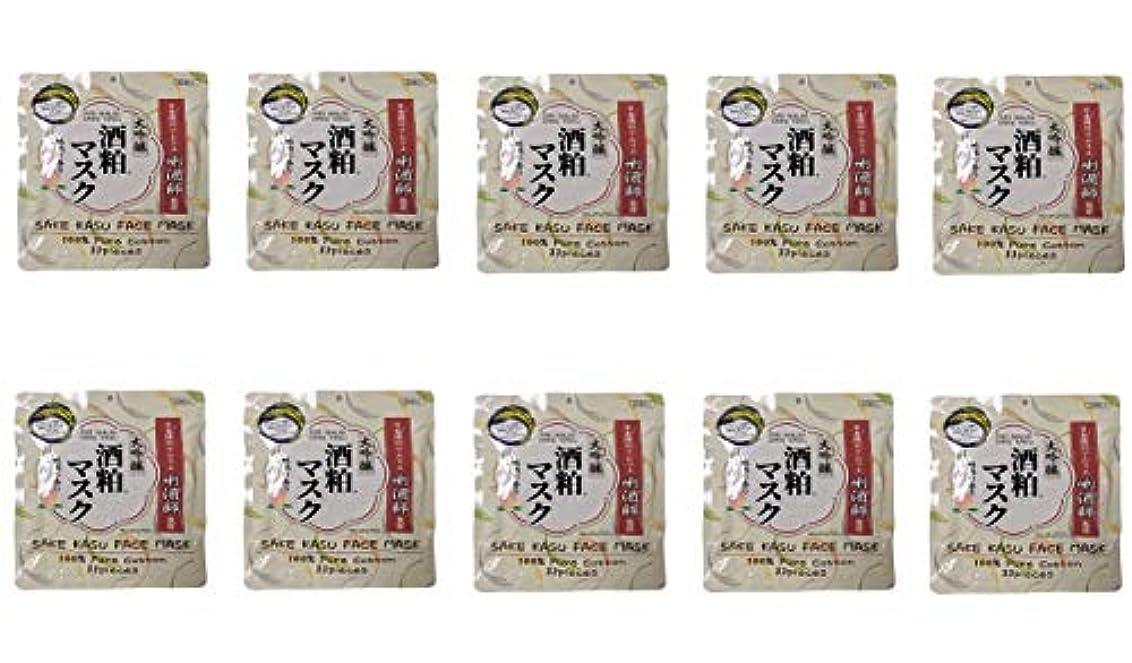 換気する先行するヒープ【10個セット】大吟醸 酒粕フェイスマスク 33P