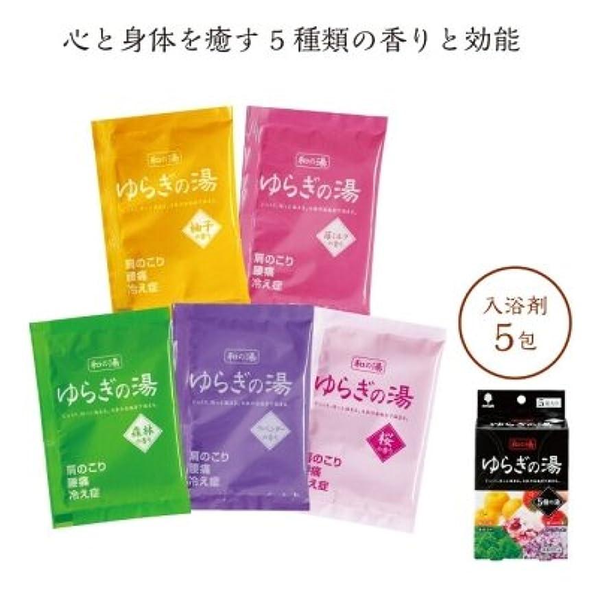 フェードアウトデクリメント特徴ゆらぎの湯 5種の湯(30個1セット)