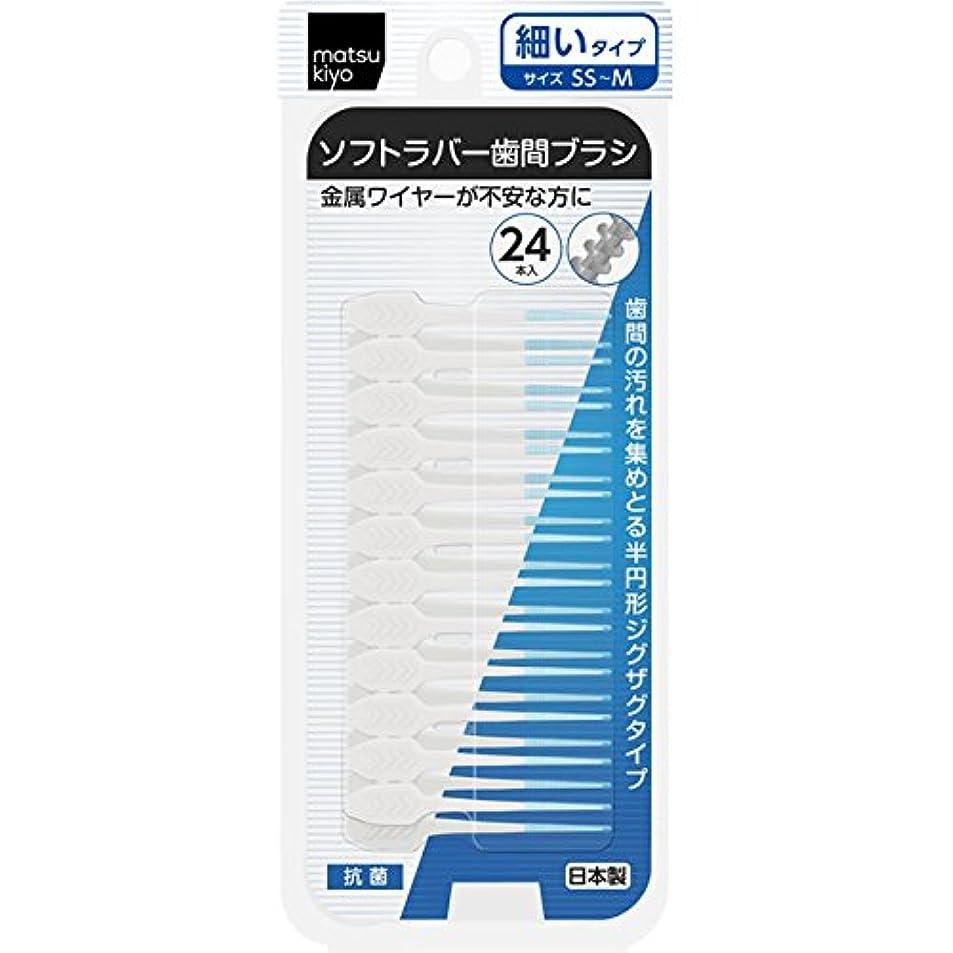 ゲーム好きであるイブジャックス matsukiyo ソフトラバー歯間ブラシSS~M 24本入