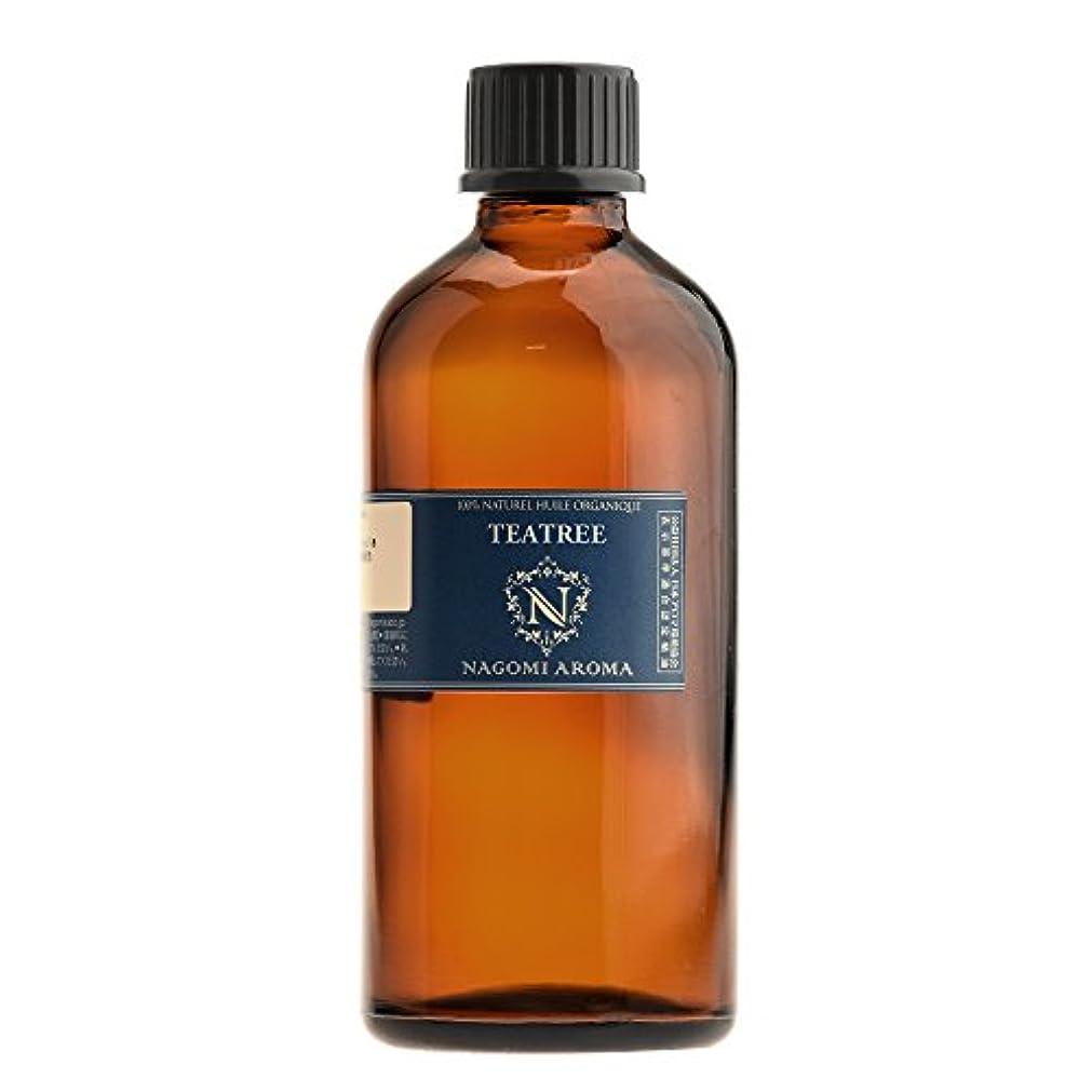 城激しい酒NAGOMI AROMA オーガニック ティートゥリー 100ml 【AEAJ認定精油】【アロマオイル】