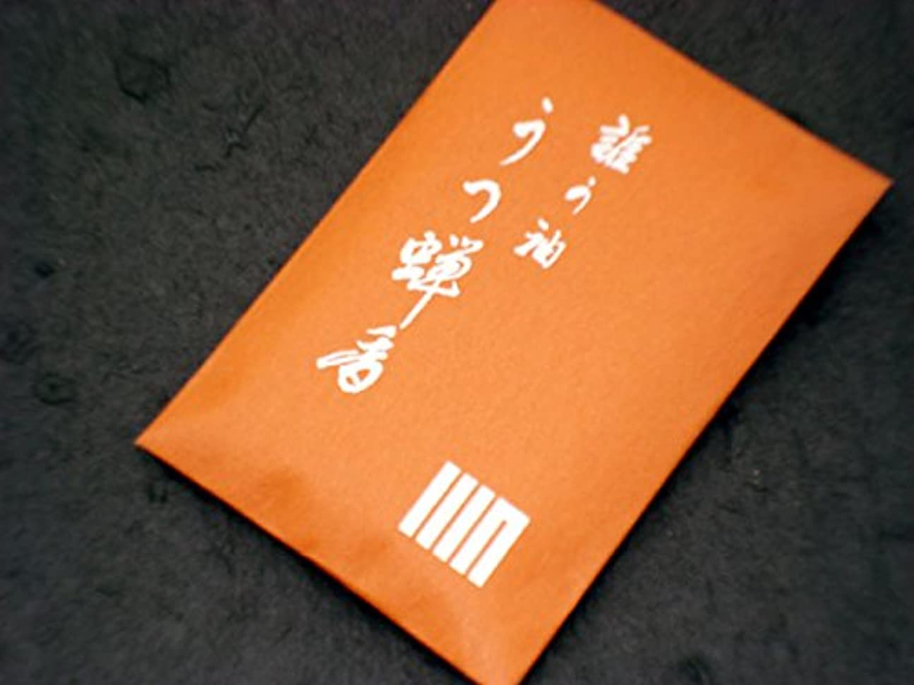 聖域トレーダー選挙【匂い袋】 誰が袖 空蝉香(うつせみこう)