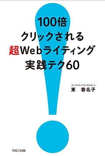 100倍クリックされる 超Webライティング実践テク60の詳細を見る