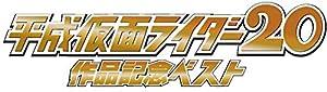 平成仮面ライダー20作品記念ベスト(CD3枚組)