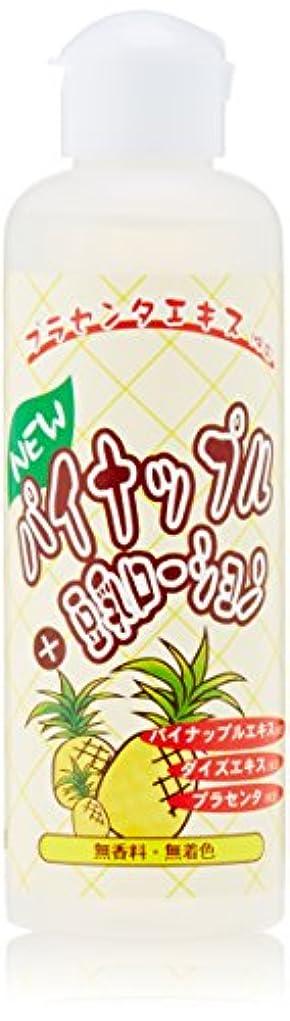 ミキサー時計間隔NEWパイナップル+豆乳ローション3本セット