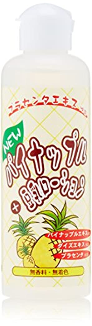 NEWパイナップル+豆乳ローション3本セット
