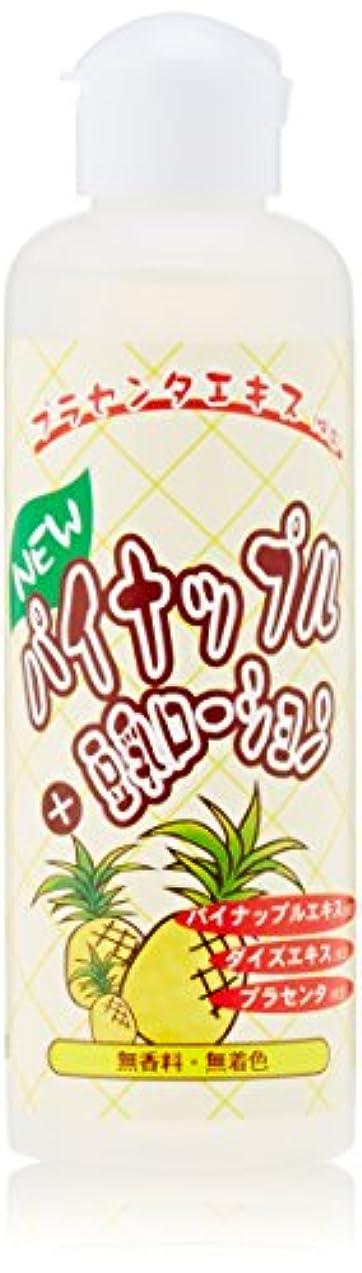 図書館ご注意機知に富んだNEWパイナップル+豆乳ローション3本セット