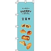 ベーカリー 営業中 水色 のぼり旗 レギュラーサイズ 横600×縦1800mm パン ベーカリー Bakery HIRAKI DESIGN