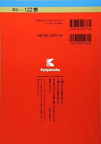鳥取大学 (2017年版大学入試シリーズ)