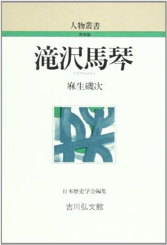 滝沢馬琴 (人物叢書)