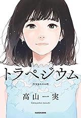 乃木坂46・高山一美『トラペジウム』、発売2カ月足らずで13万部突破