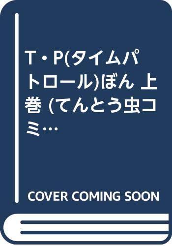 T・Pぼん