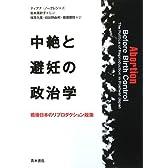 中絶と避妊の政治学―戦後日本のリプロダクション政策