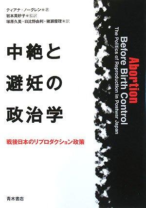 中絶と避妊の政治学―戦後日本のリプロダクション政策の詳細を見る