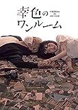「幸色のワンルーム」Blu-ray[Blu-ray/ブルーレイ]