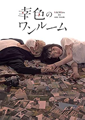【早期購入特典あり】幸色のワンルーム(オリジナルポストカード2枚組) [Blu-ray]
