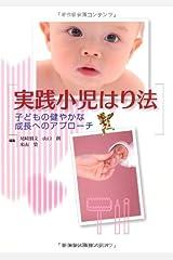 実践小児はり法子どもの健やかな成長へのアプローチ 単行本(ソフトカバー)