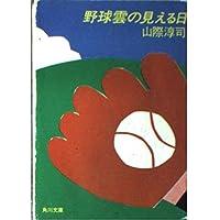野球雲の見える日 (角川文庫)